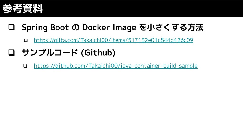 参考資料 ❏ Spring Boot の Docker Image を小さくする方法 ❏ ht...