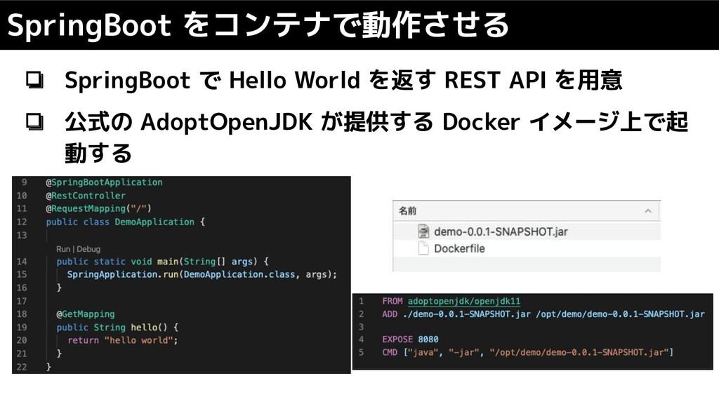 ❏ SpringBoot で Hello World を返す REST API を用意 ❏ 公...