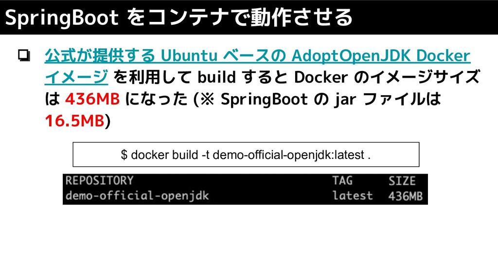 ❏ 公式が提供する Ubuntu ベースの AdoptOpenJDK Docker イメージ ...