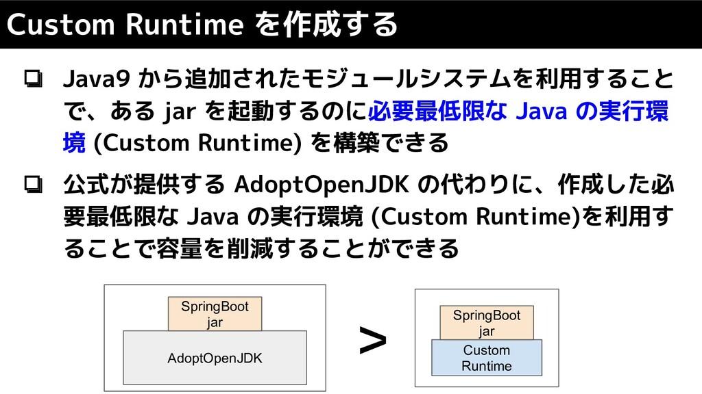 ❏ Java9 から追加されたモジュールシステムを利用すること で、ある jar を起動するの...