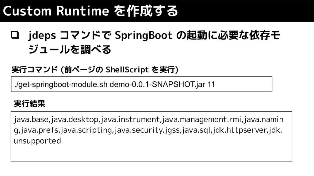 Custom Runtime を作成する ❏ jdeps コマンドで SpringBoot の...