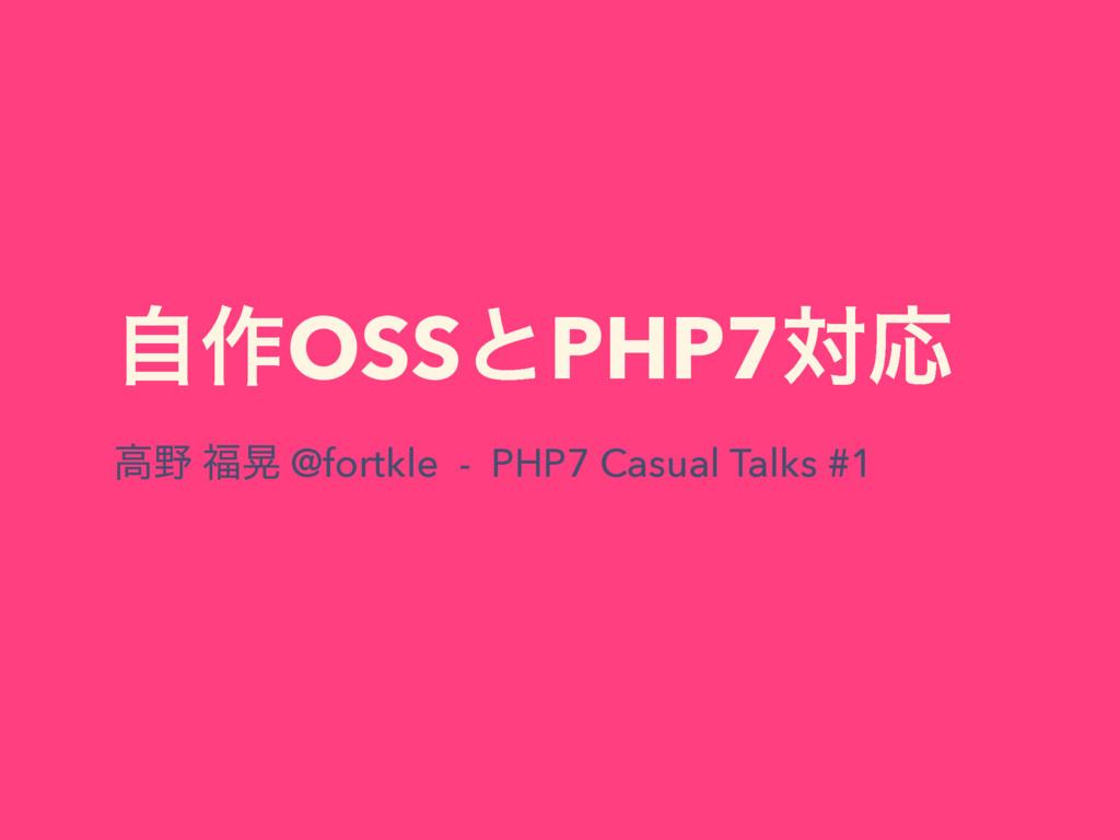 ࣗ࡞OSSͱPHP7ରԠ ߴ ߊ @fortkle - PHP7 Casual Talks...