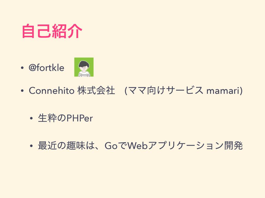 ࣗݾհ • @fortkle • Connehito גࣜձࣾ (ϚϚ͚αʔϏε mama...