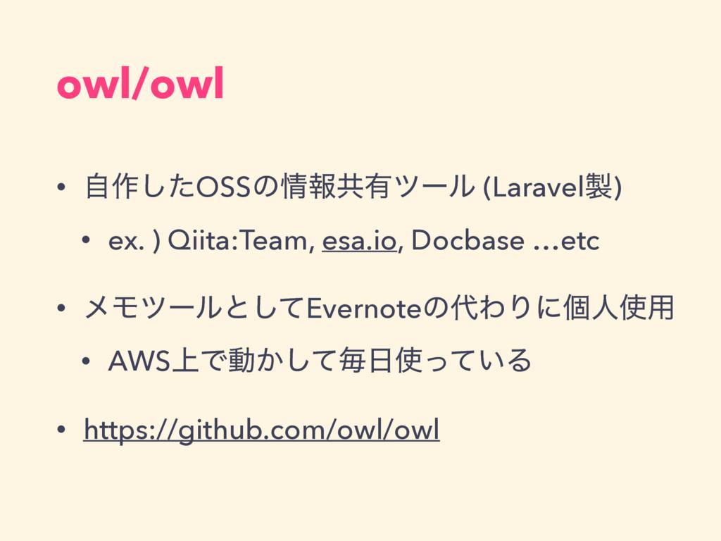 owl/owl • ࣗ࡞ͨ͠OSSͷใڞ༗πʔϧ (Laravel) • ex. ) Qi...