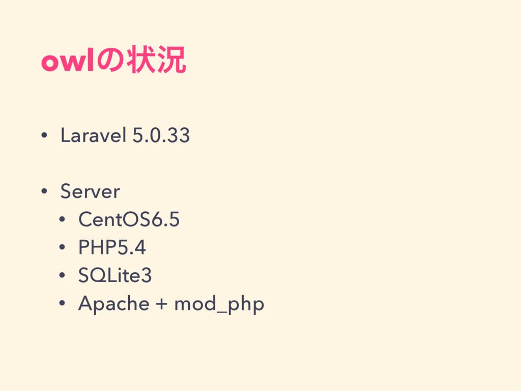 owlͷঢ়گ • Laravel 5.0.33 • Server • CentOS6.5 • ...