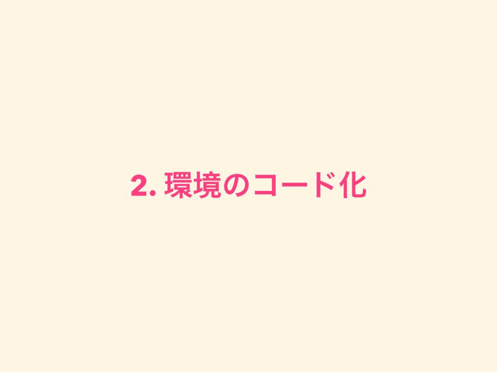 2. ڥͷίʔυԽ