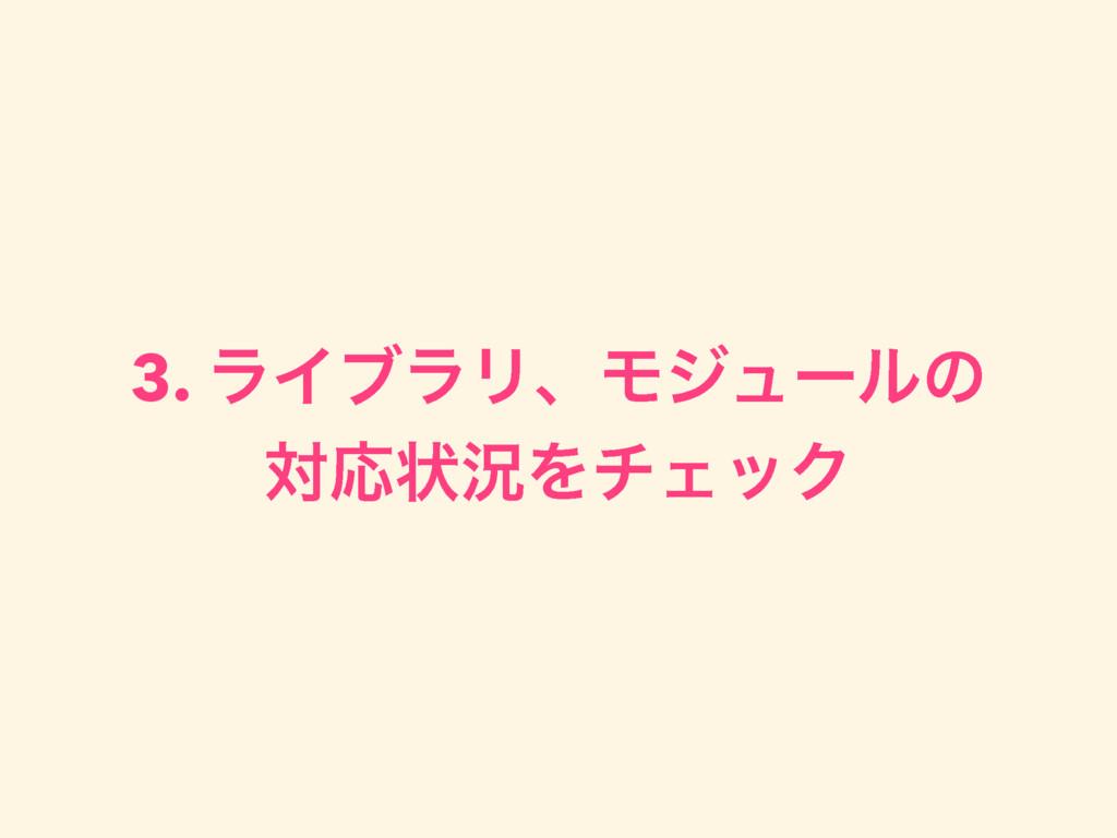 3. ϥΠϒϥϦɺϞδϡʔϧͷ ରԠঢ়گΛνΣοΫ