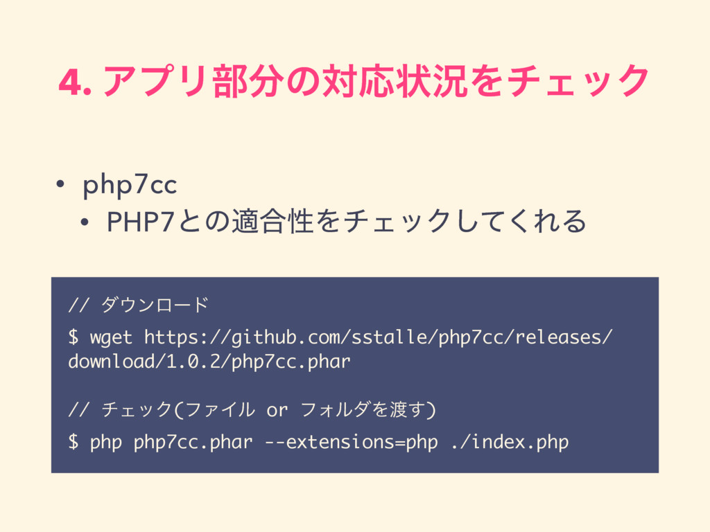 4. ΞϓϦ෦ͷରԠঢ়گΛνΣοΫ • php7cc • PHP7ͱͷద߹ੑΛνΣοΫͯ͘͠...