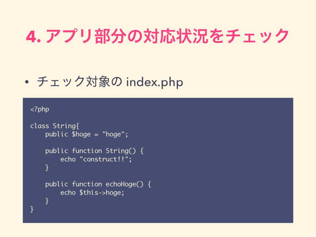 4. ΞϓϦ෦ͷରԠঢ়گΛνΣοΫ • νΣοΫରͷ index.php <?php cl...