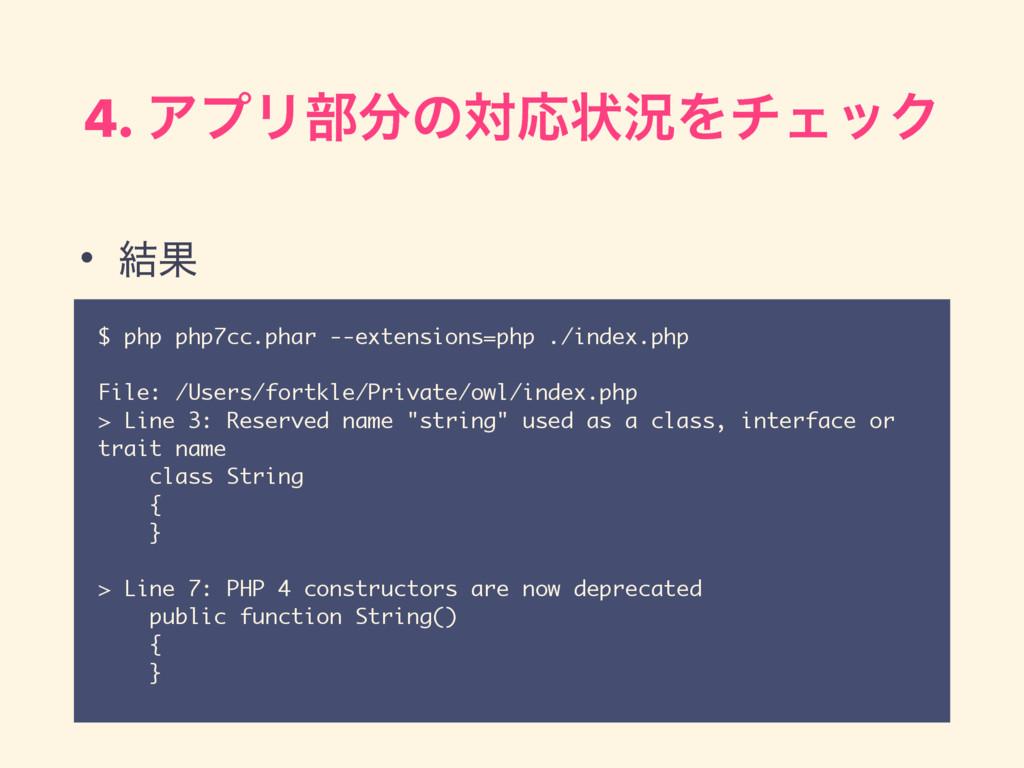 4. ΞϓϦ෦ͷରԠঢ়گΛνΣοΫ • ݁Ռ $ php php7cc.phar --ext...