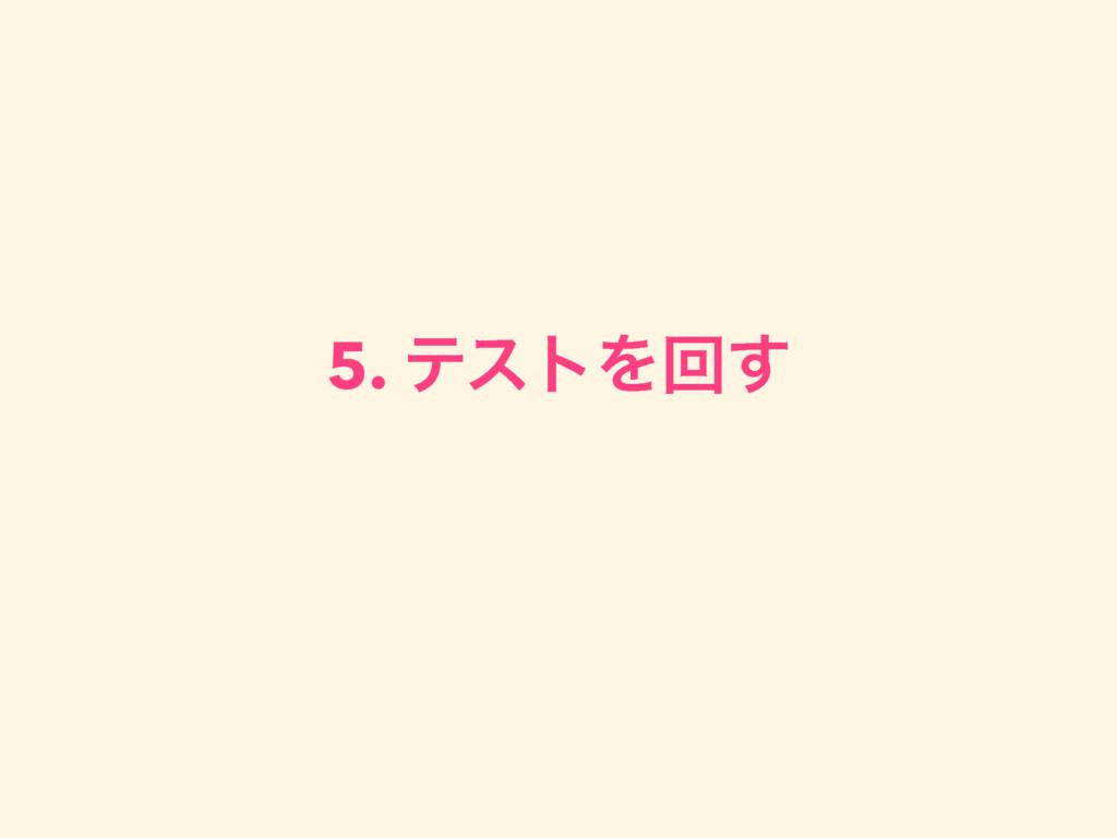 5. ςετΛճ͢