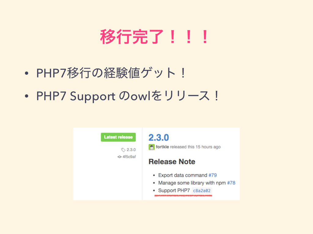 Ҡߦྃʂʂʂ • PHP7Ҡߦͷܦݧήοτʂ • PHP7 Support ͷowlΛϦϦ...