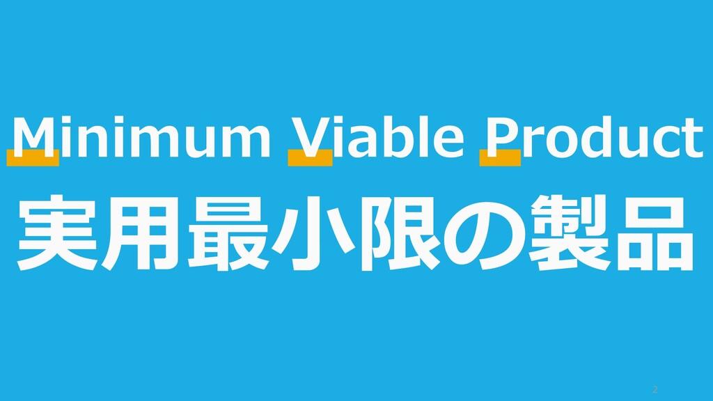 2 Minimum Viable Product 実用最小限の製品