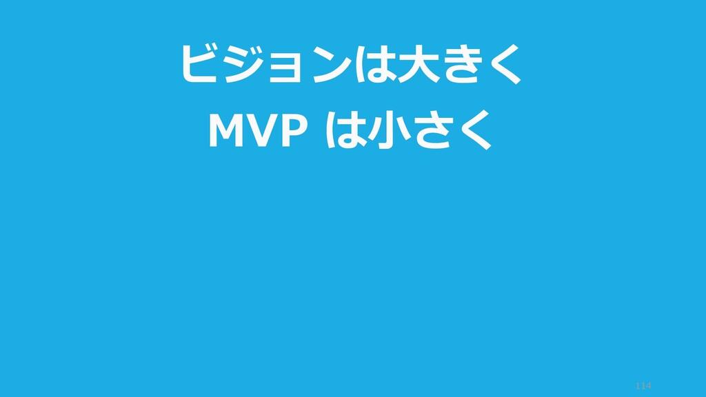 114 ビジョンは大きく MVP は小さく