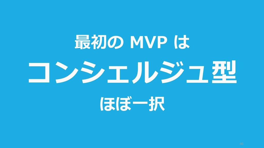 46 最初の MVP は コンシェルジュ型 ほぼ一択