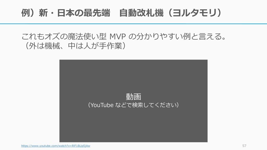 例)新・日本の最先端 自動改札機(ヨルタモリ) これもオズの魔法使い型 MVP の分かりやすい...