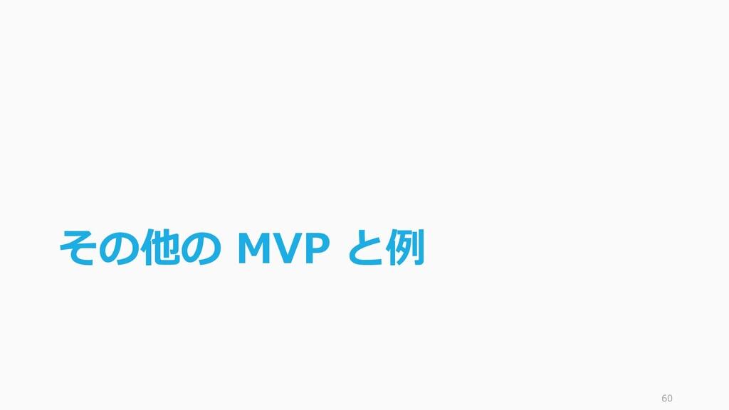 その他の MVP と例 60