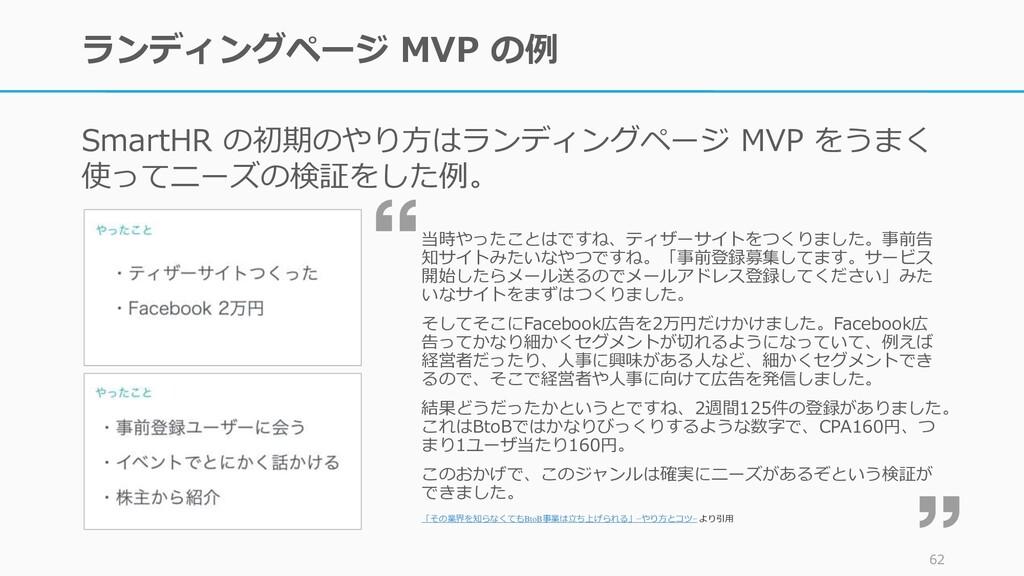 ランディングページ MVP の例 SmartHR の初期のやり方はランディングページ MVP ...