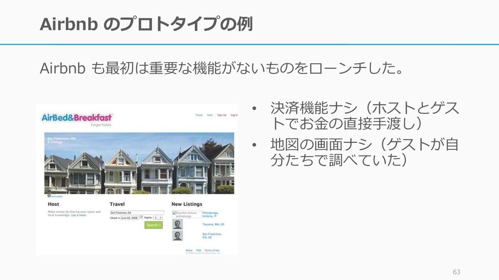 Airbnb のプロトタイプの例 Airbnb も最初は重要な機能がないものをローンチした。 ...