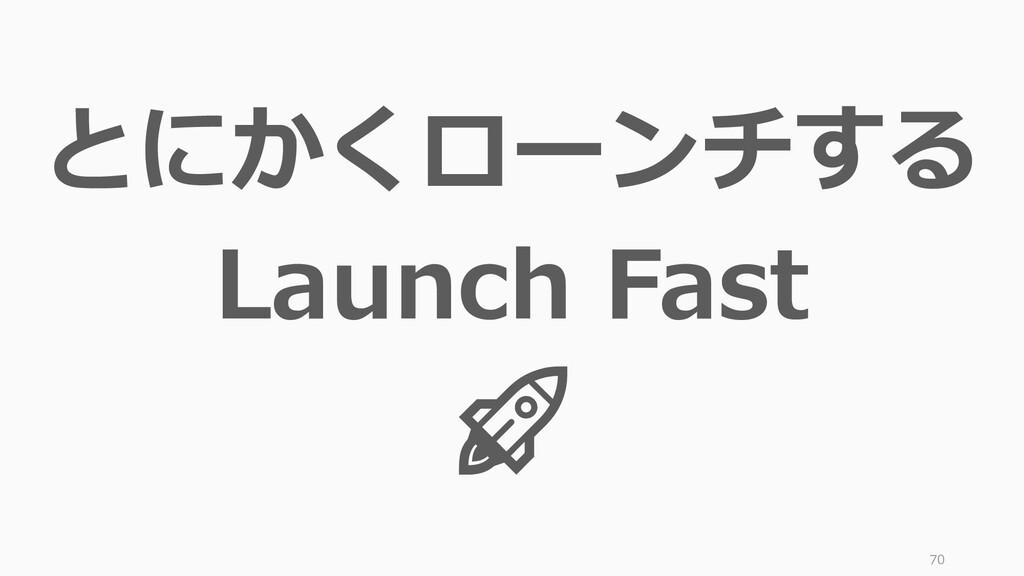 70 とにかくローンチする Launch Fast