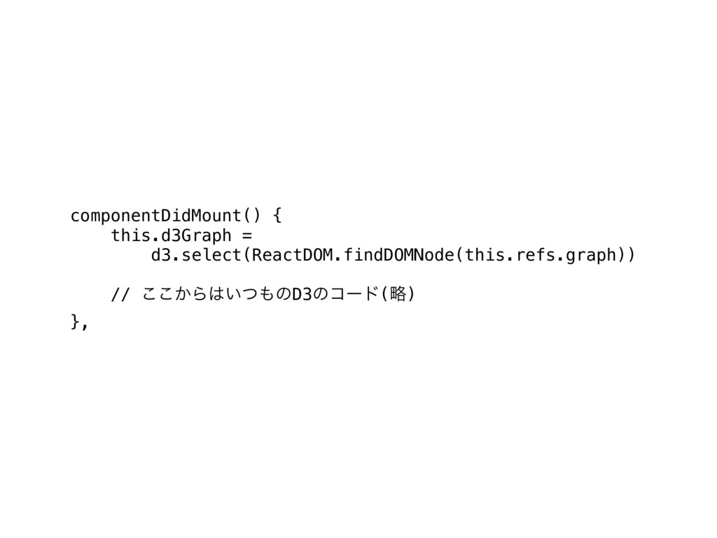 componentDidMount() { this.d3Graph = d3.select(...