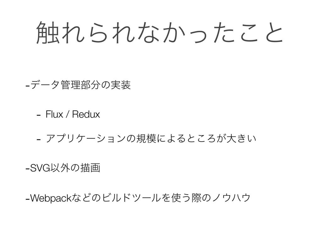 ৮ΕΒΕͳ͔ͬͨ͜ͱ -σʔλཧ෦ͷ࣮ - Flux / Redux - ΞϓϦέʔγϣ...