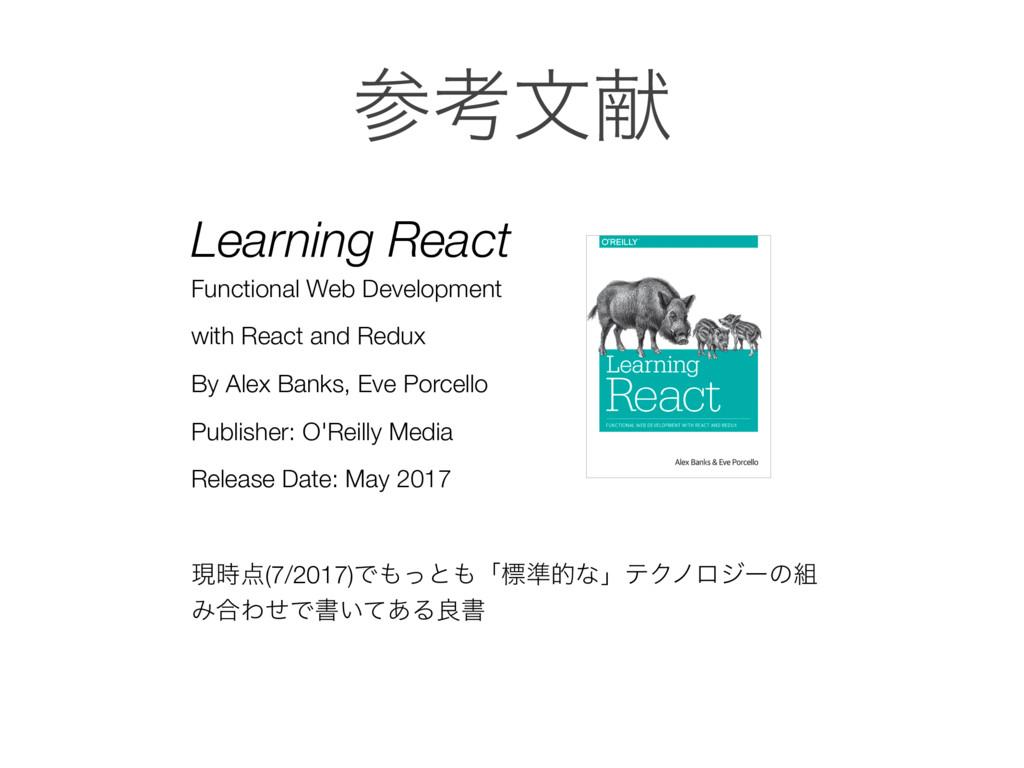 ߟจݙ Learning React Functional Web Development ...