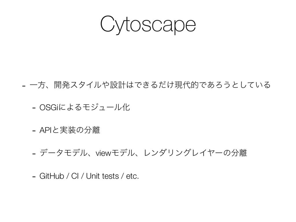 Cytoscape - Ұํɺ։ൃελΠϧઃܭͰ͖Δ͚ͩݱతͰ͋Ζ͏ͱ͍ͯ͠Δ - OS...