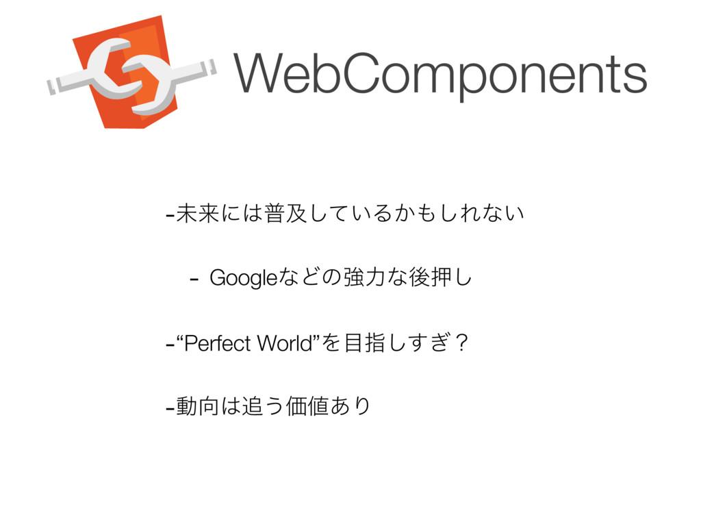 WebComponents -ະདྷʹීٴ͍ͯ͠Δ͔͠Εͳ͍ - GoogleͳͲͷڧྗͳޙ...