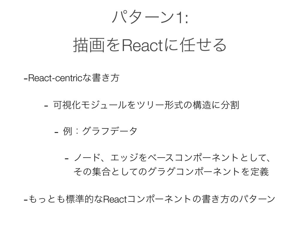 ύλʔϯ1: ඳըΛReactʹͤΔ -React-centricͳॻ͖ํ - ՄࢹԽϞδϡ...