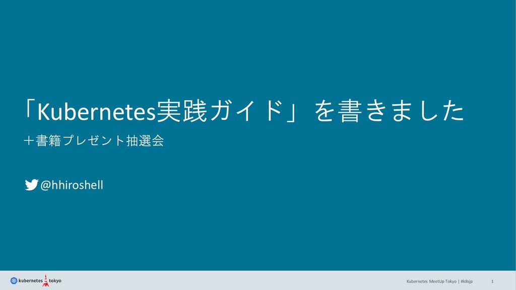 Kubernetes MeetUp Tokyo | #k8sjp 「Kubernetes実践ガ...