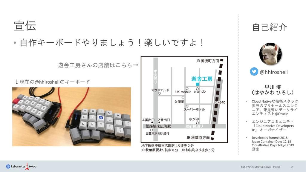 Kubernetes MeetUp Tokyo | #k8sjp 宣伝 • 自作キーボードやり...