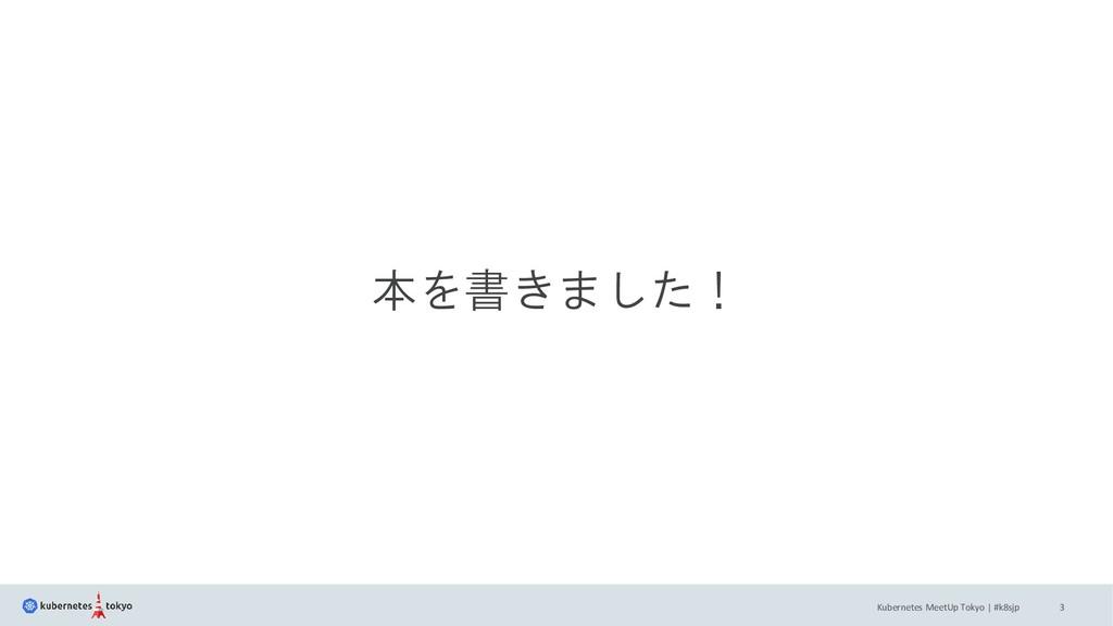 Kubernetes MeetUp Tokyo | #k8sjp 3 本を書きました!
