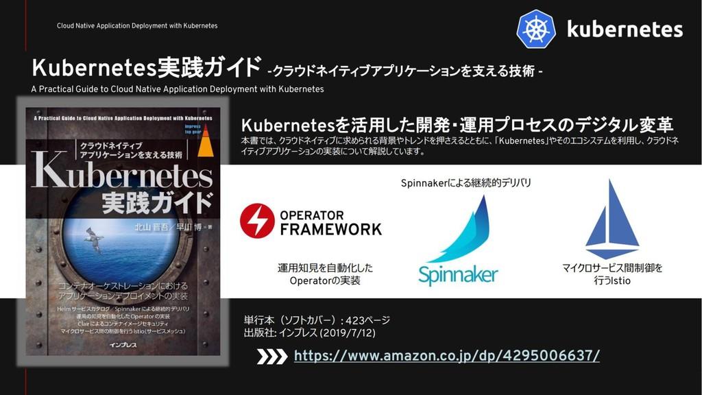 Kubernetes MeetUp Tokyo | #k8sjp 4