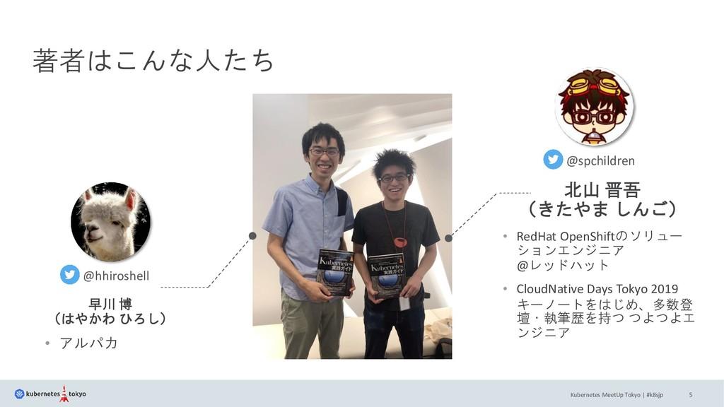 Kubernetes MeetUp Tokyo | #k8sjp 5 著者はこんな人たち @h...