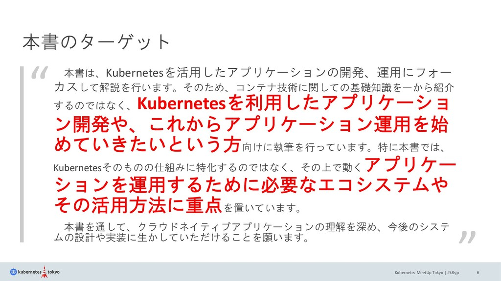 Kubernetes MeetUp Tokyo | #k8sjp 本書のターゲット 本書は、K...