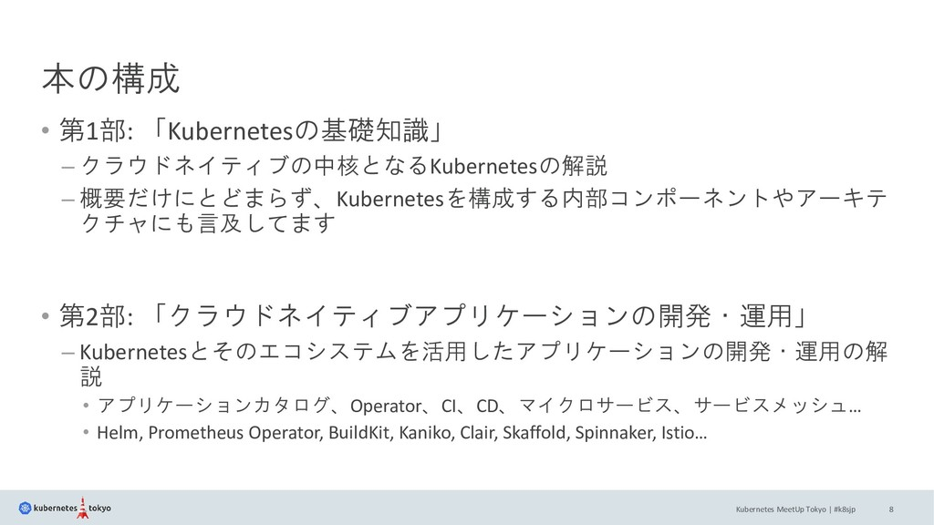 Kubernetes MeetUp Tokyo | #k8sjp 本の構成 • 第1部: 「K...
