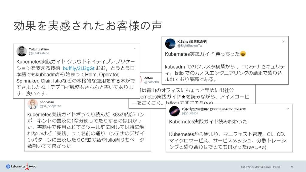 Kubernetes MeetUp Tokyo | #k8sjp 9 効果を実感されたお客様の声