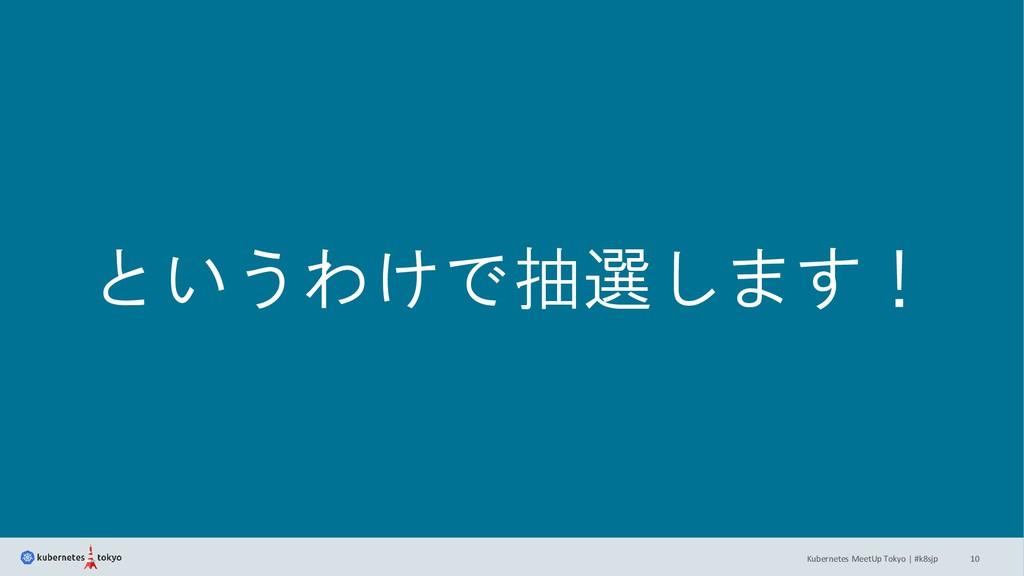 Kubernetes MeetUp Tokyo | #k8sjp というわけで抽選します! 10