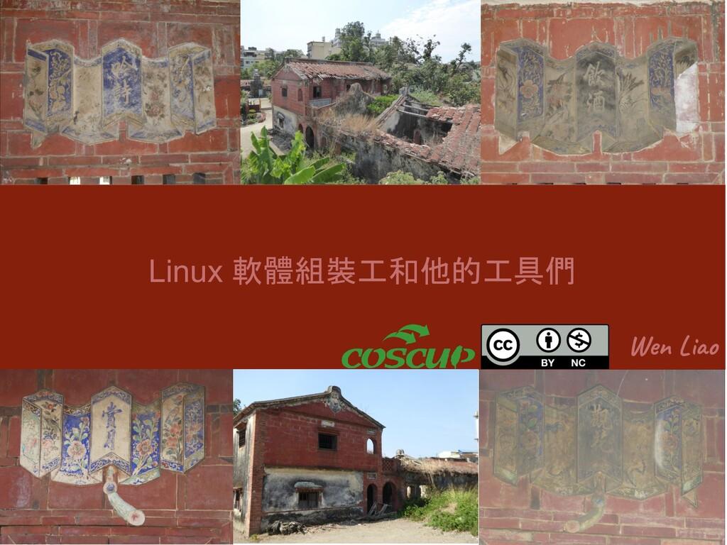 Linux 軟體組裝工和他的工具們 Wen Liao