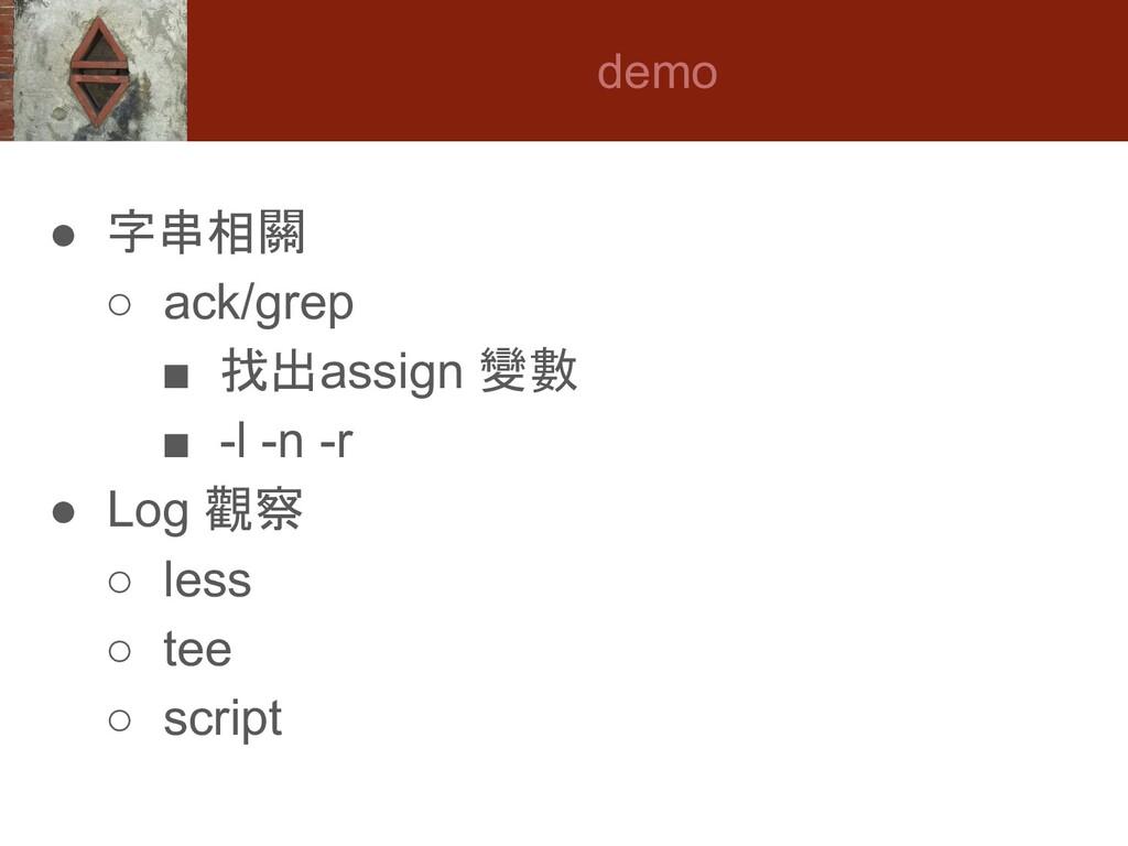 ● 字串相關 ○ ack/grep ■ 找出assign 變數 ■ -l -n -r ● Lo...