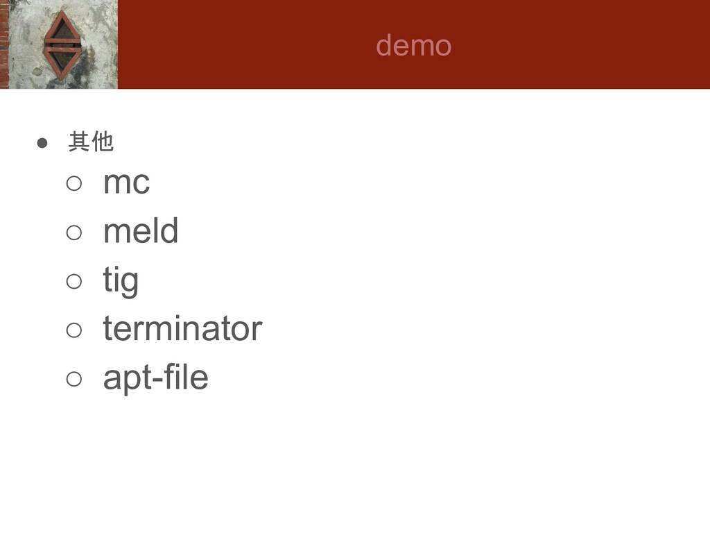 ● 其他 ○ mc ○ meld ○ tig ○ terminator ○ apt-file ...