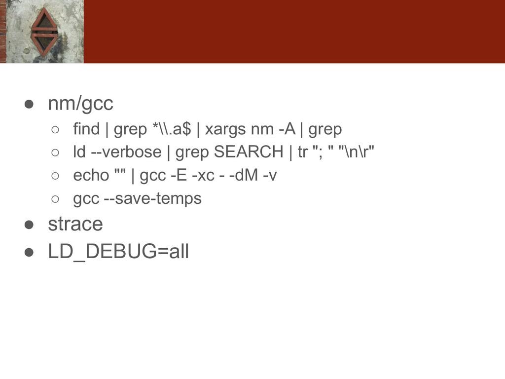 ● nm/gcc ○ find | grep *\.a$ | xargs nm -A | g...