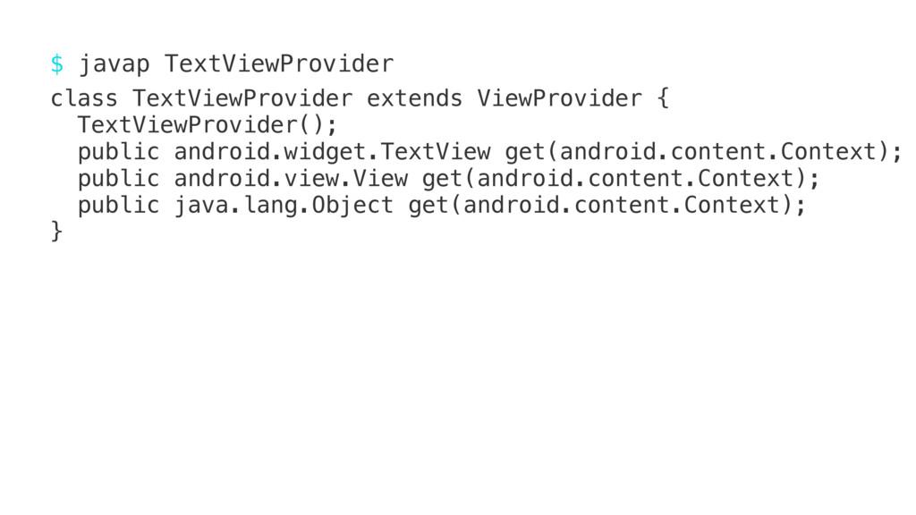 $ javap TextViewProvider class TextViewProvider...