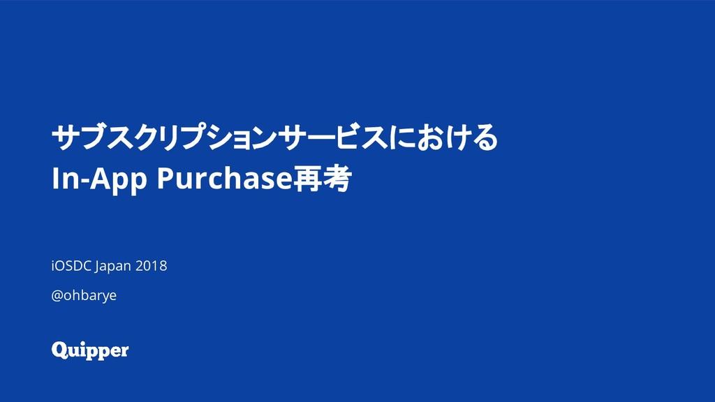 #iosdc サブスクリプションサービスにおける In-App Purchase再考 サブスク...
