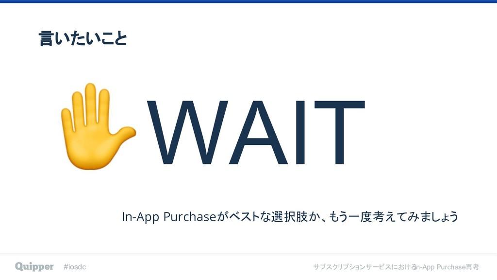 #iosdc サブスクリプションサービスにおける In-App Purchase再考 言いたい...