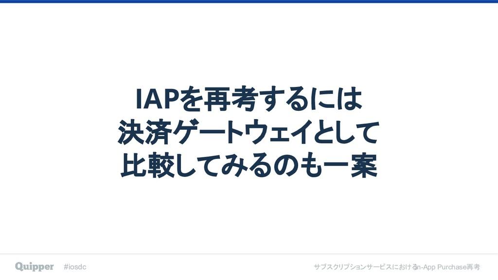 #iosdc サブスクリプションサービスにおける In-App Purchase再考 IAPを...