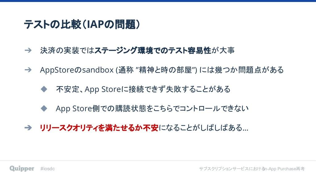 #iosdc サブスクリプションサービスにおける In-App Purchase再考 ➔ 決済...