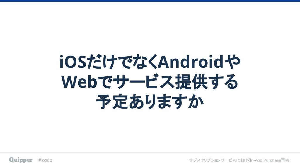 #iosdc サブスクリプションサービスにおける In-App Purchase再考 iOSだ...