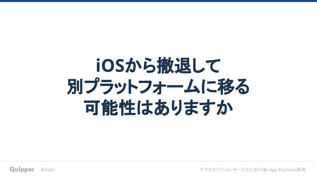 #iosdc サブスクリプションサービスにおける In-App Purchase再考 iOSか...